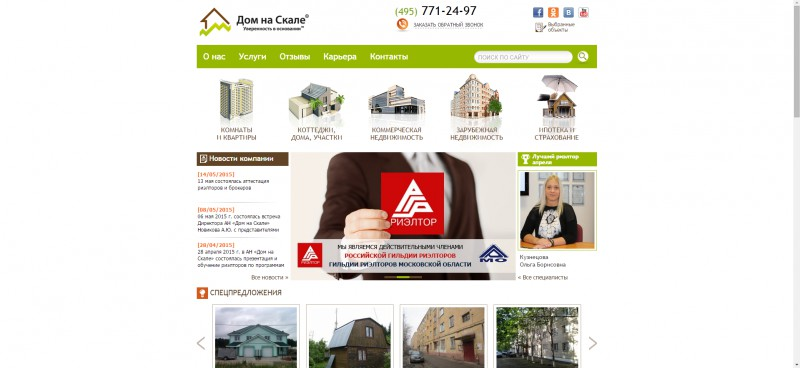 Агентство недвижимости в Королёве