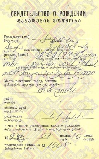 Перевод свидетельства о рождении (Грузинский-Русский)