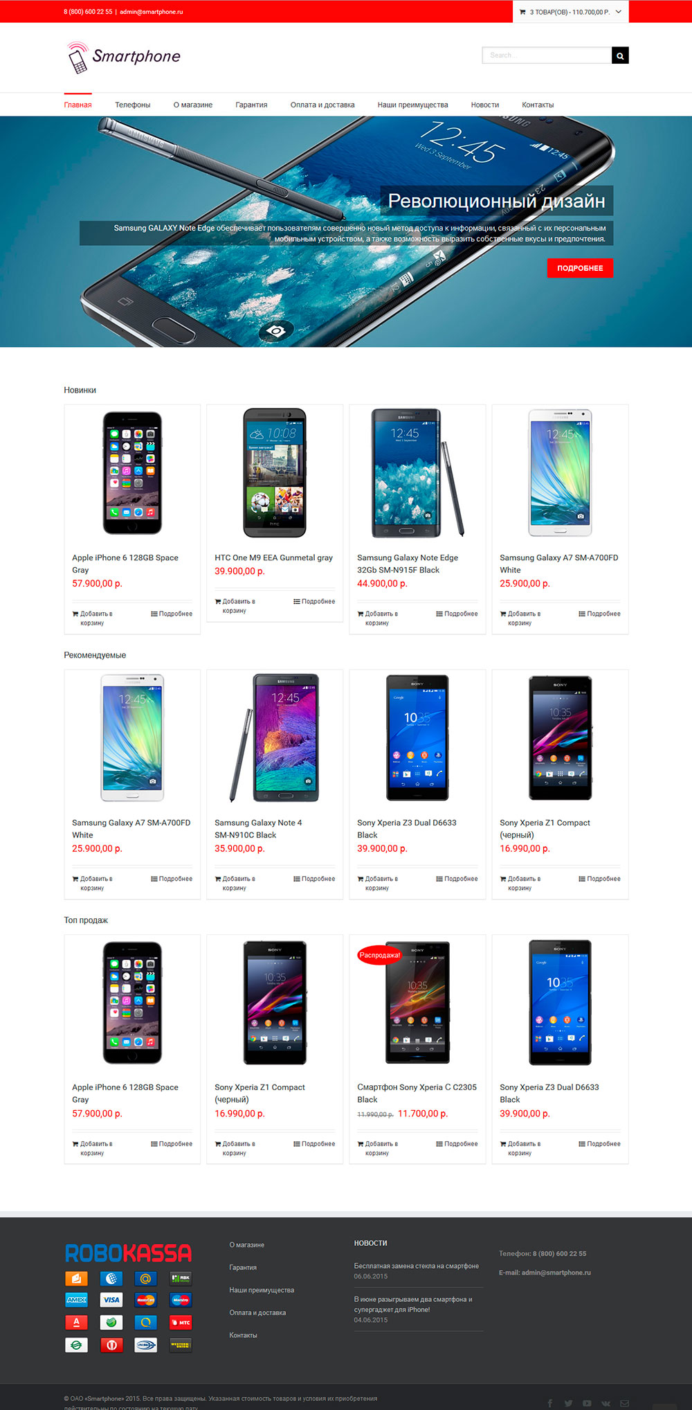 """Интернет-магазин """"Smartphone"""""""