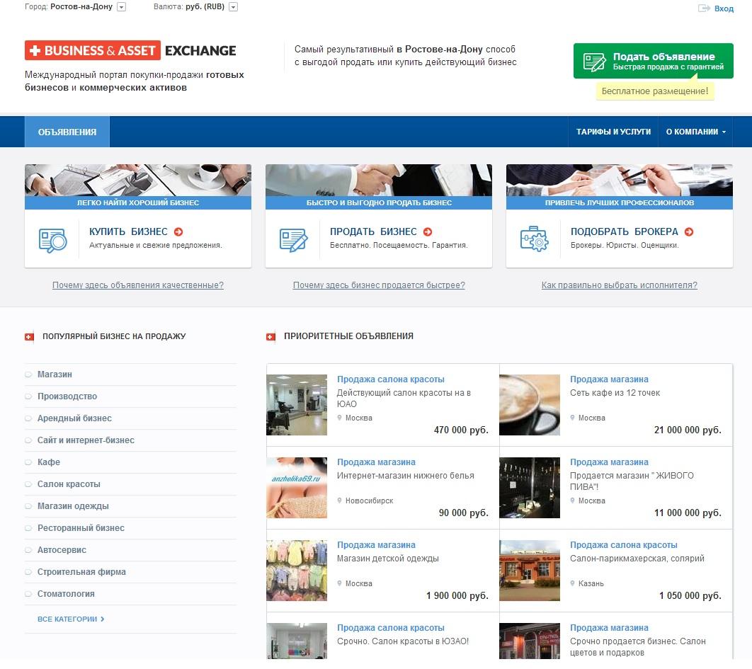 Международный сайт по продаже и покупке бизнеса