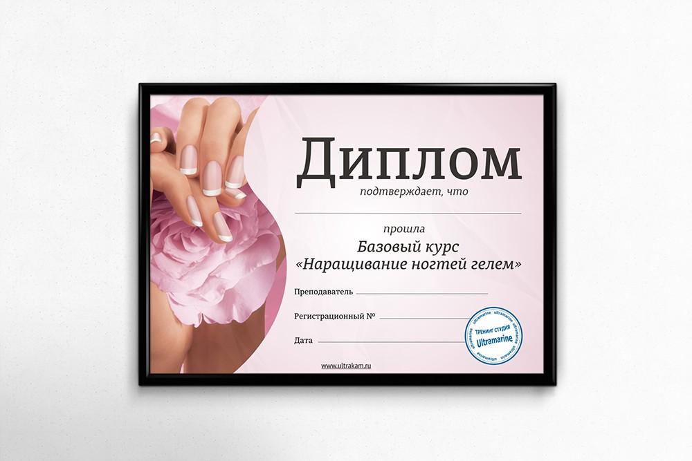 петербурге небольшой сертификат ногти фото романом, который была