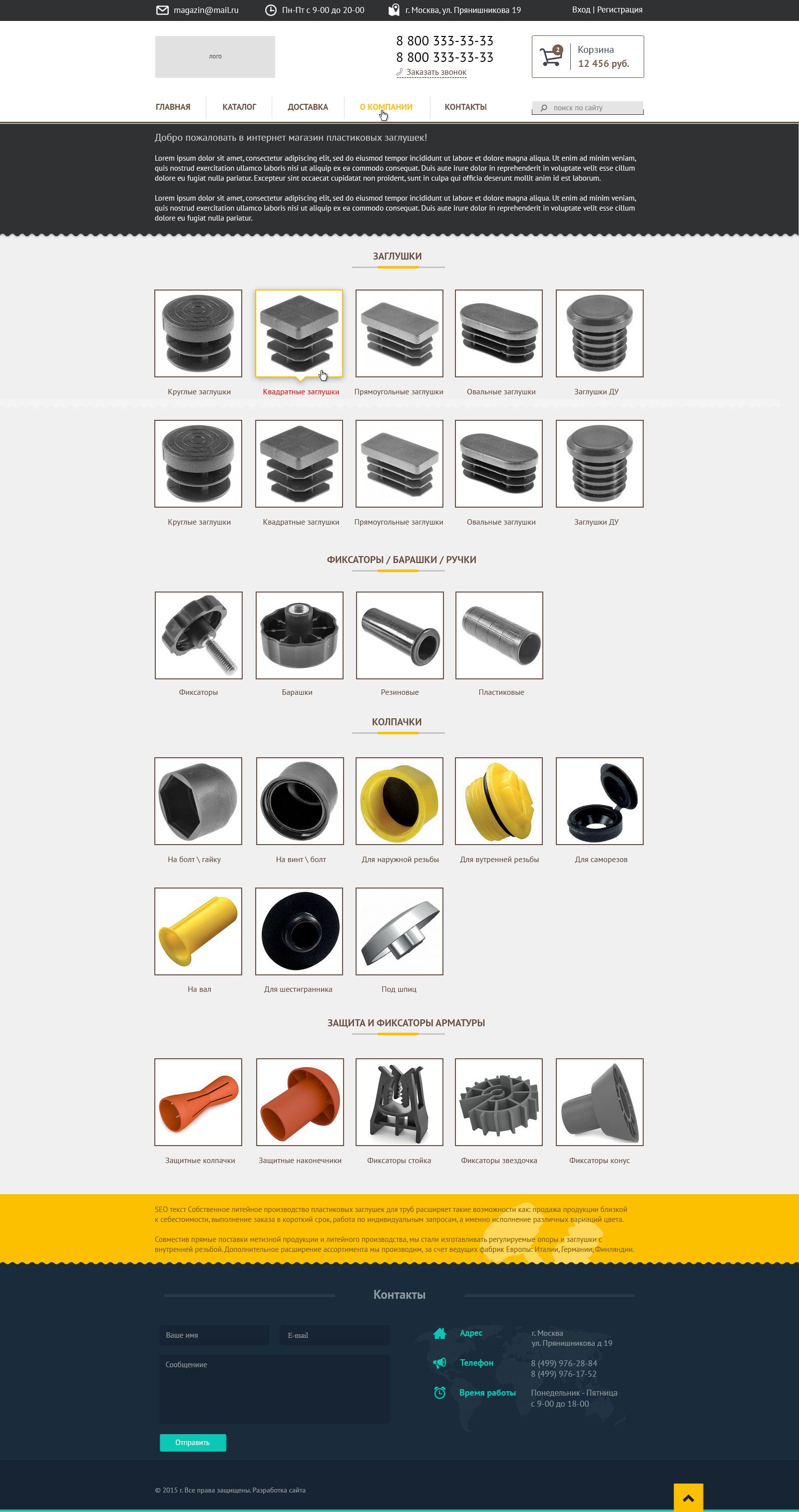 Заглушка - интернет магазин пластиковых заглушек
