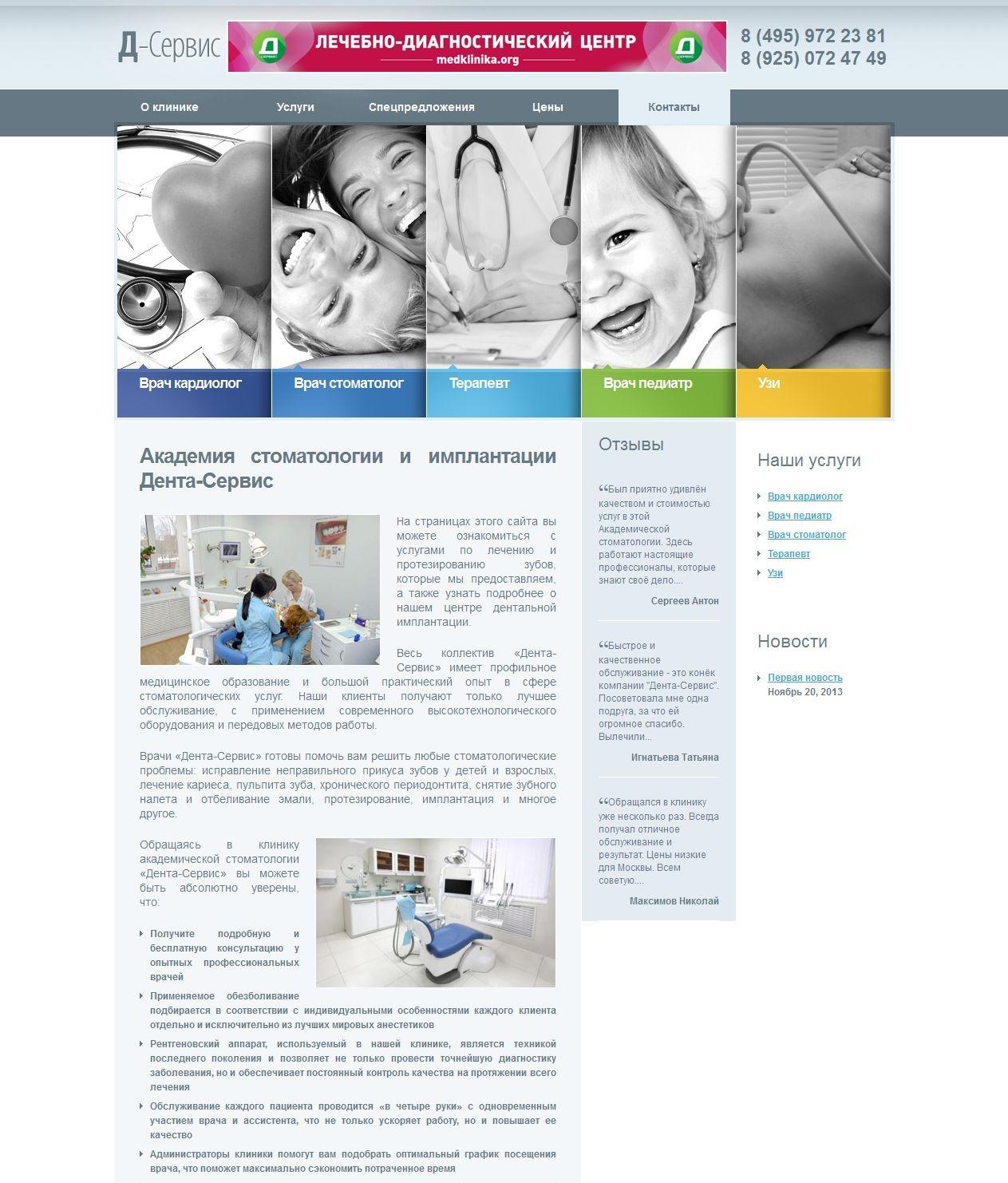 Medklinika.org - Академия Дента-сервис