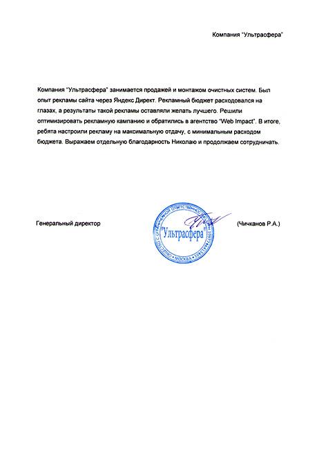 Настройка, запуск и ведение кампании в Яндекс.Директ
