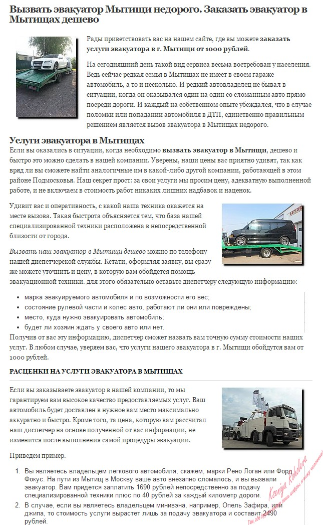 Перевод главной статьи с русского на английский