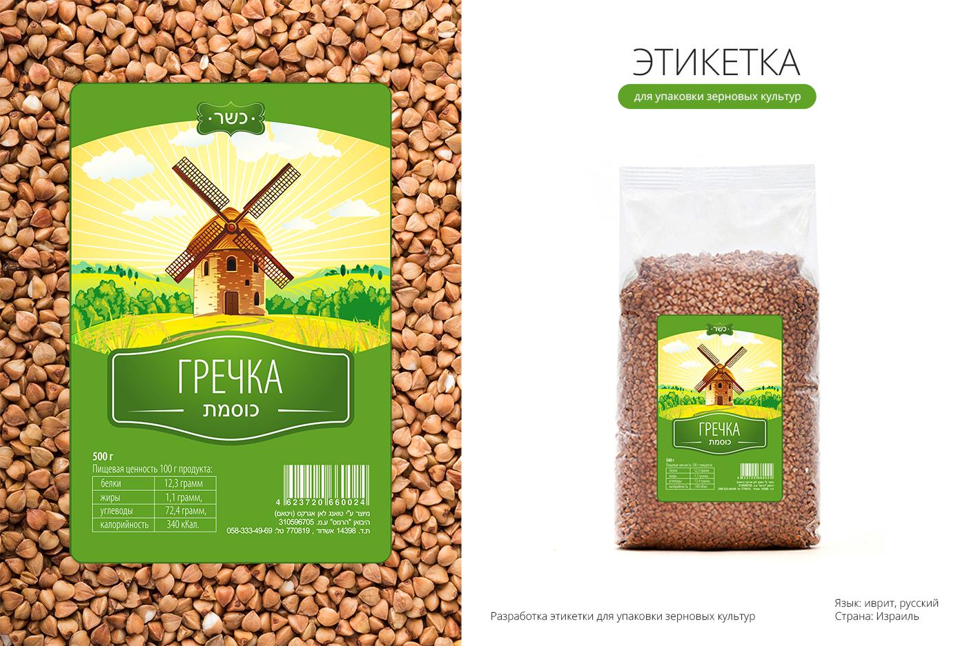 Этикетка для упаковки зерновых культур
