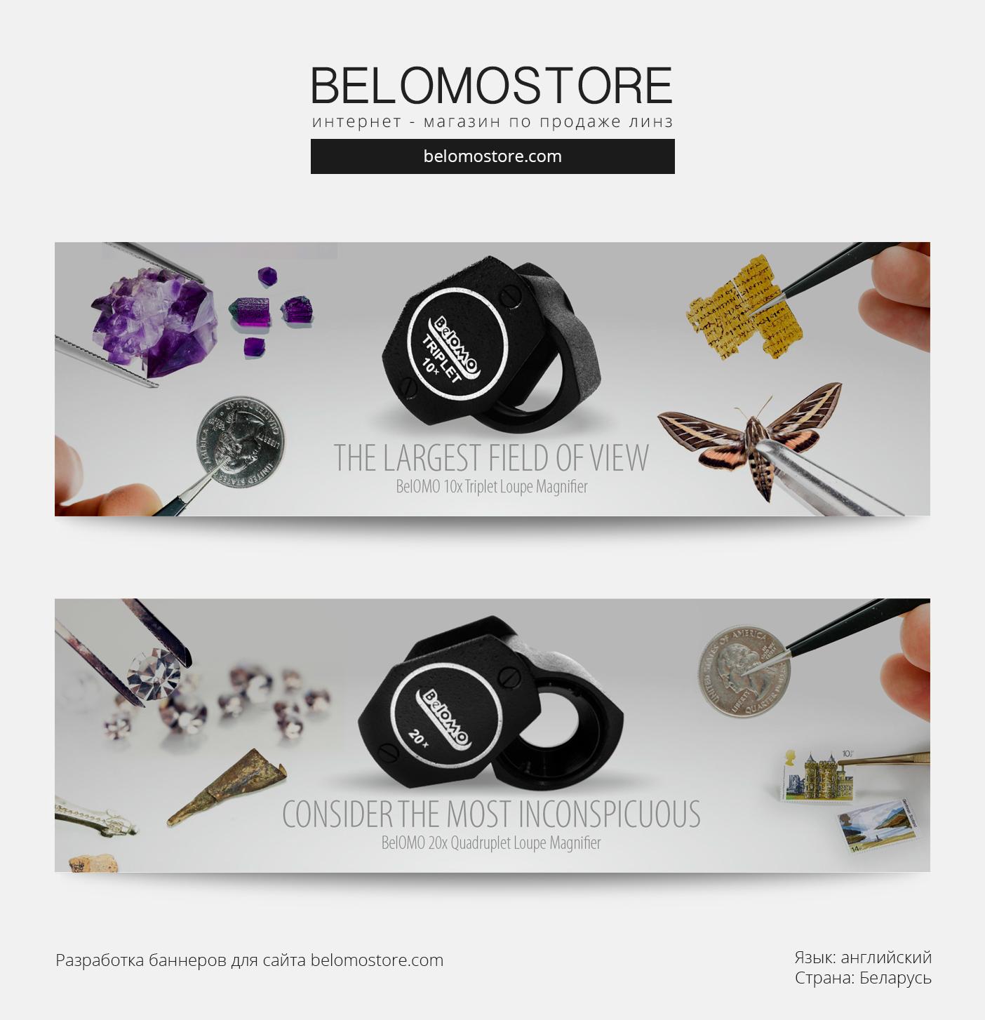 Баннер для сайта belomostore.com