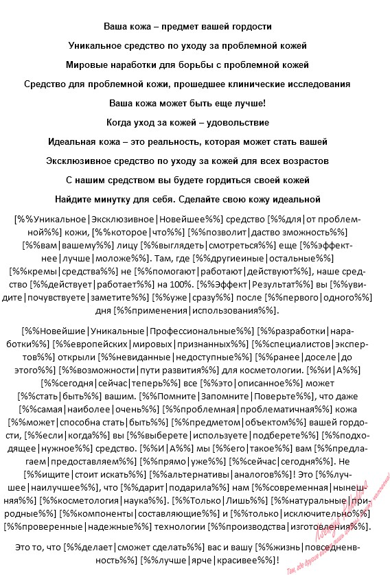 Продающий текст с заголовками для сайта