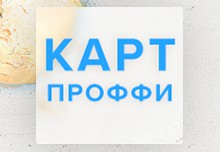 "Автоматизация учета для ЗАО ""Картпроффи"""