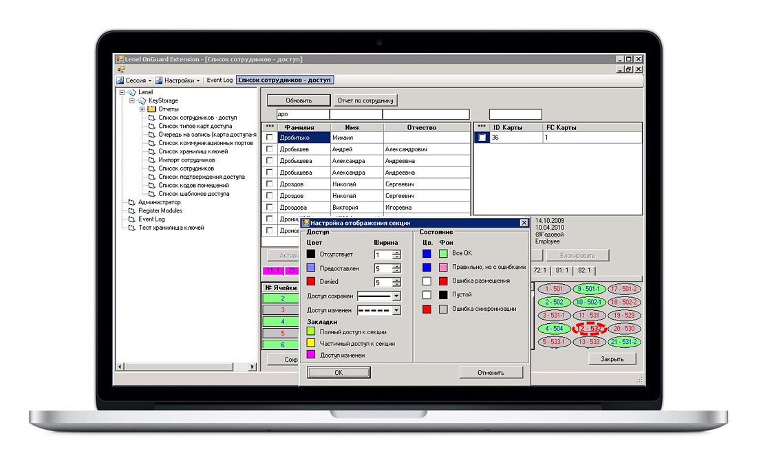 Система управления электронным сейфом