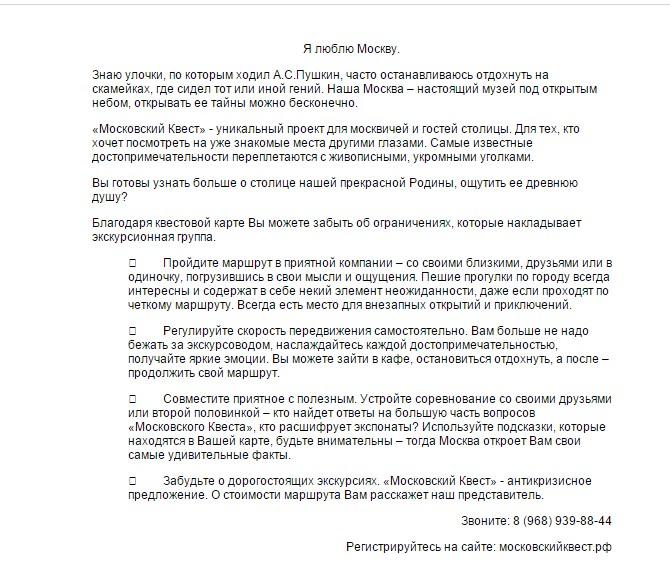 Описание московского квеста.