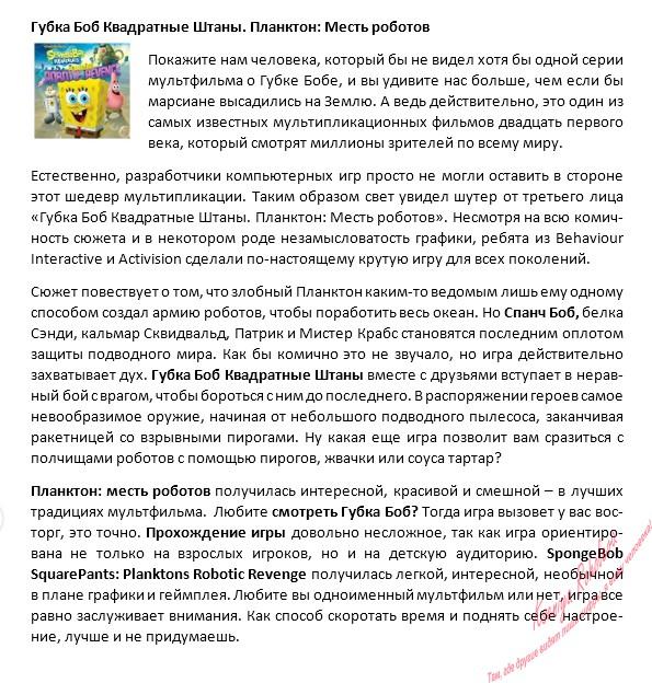 Продающее описание игры Губка Боб Квадратные Штаны.