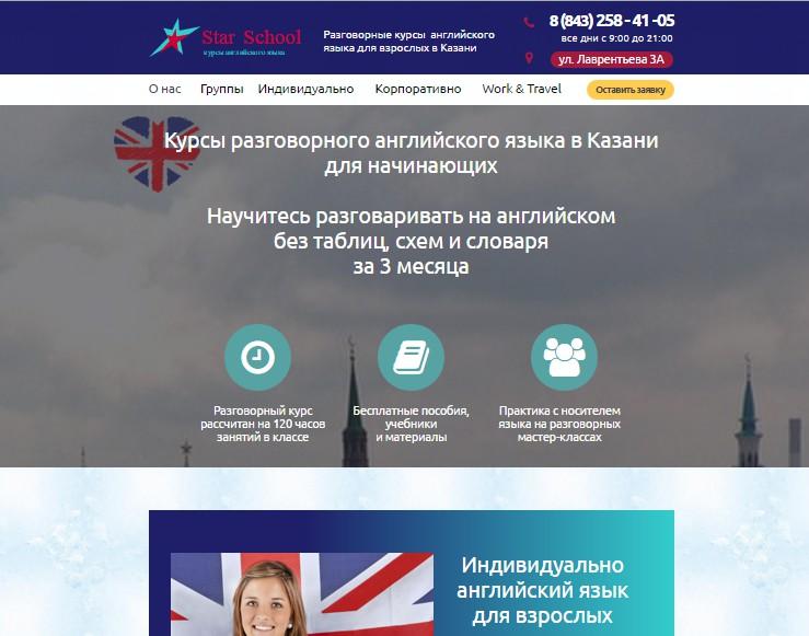 Сайт курсов по обучению английскому языку Казань