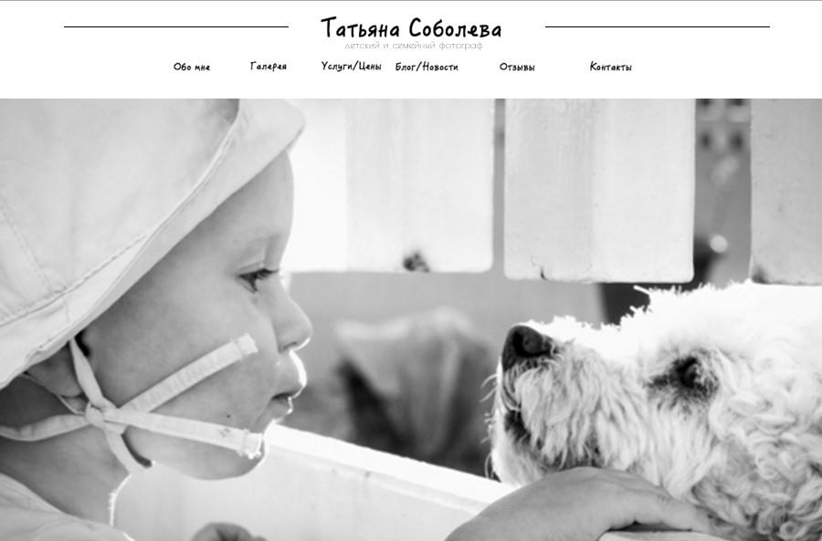Сайт визитка фотографа Татьяны Соболевой Москва