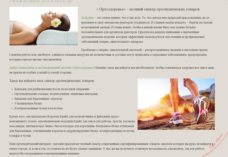 Главная статья на сайт « Ортоздоровье»