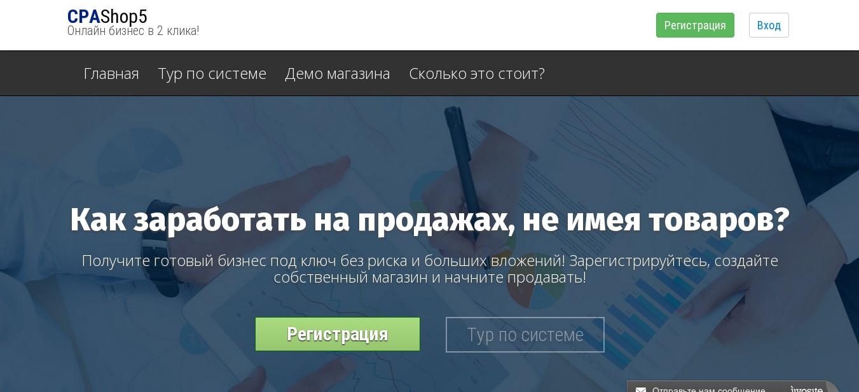 cpashop5 Платформа создания интернет-магазинов