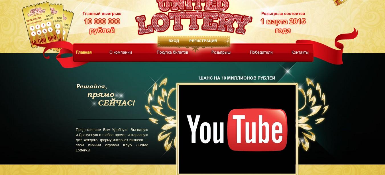 Ulottery