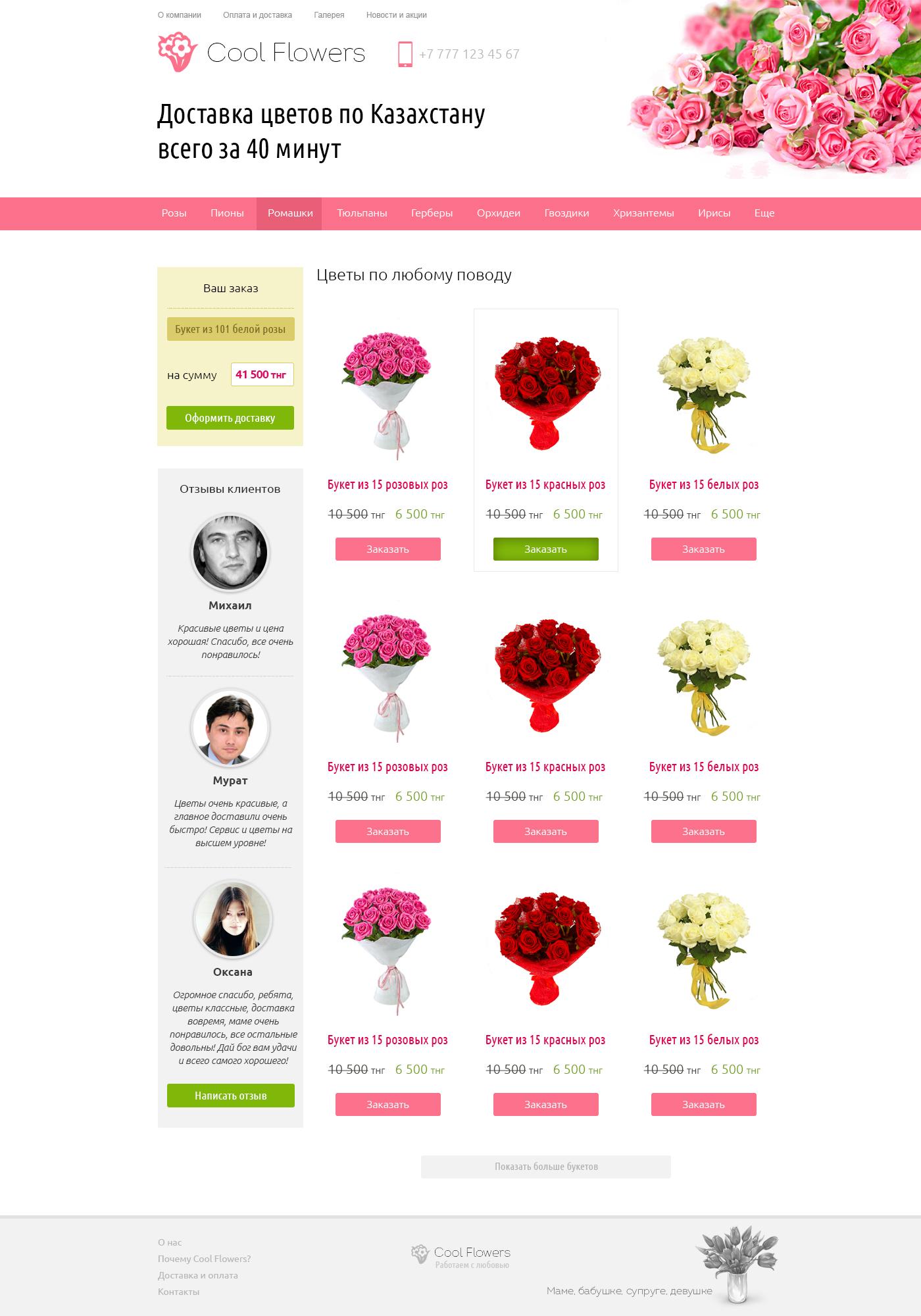 Услуга доставки цветов по казахстану, букеты минске
