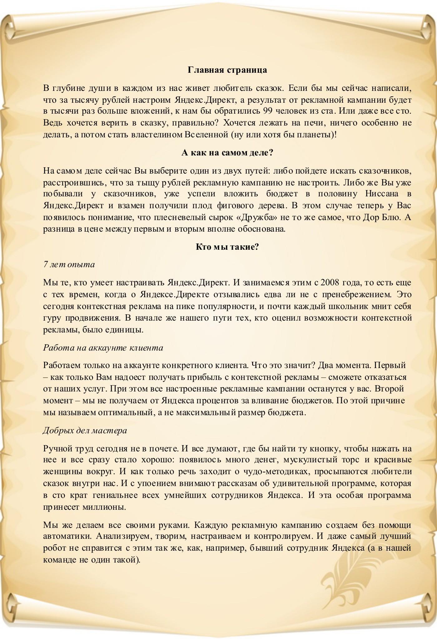 Текст для главной страницы, отрывок
