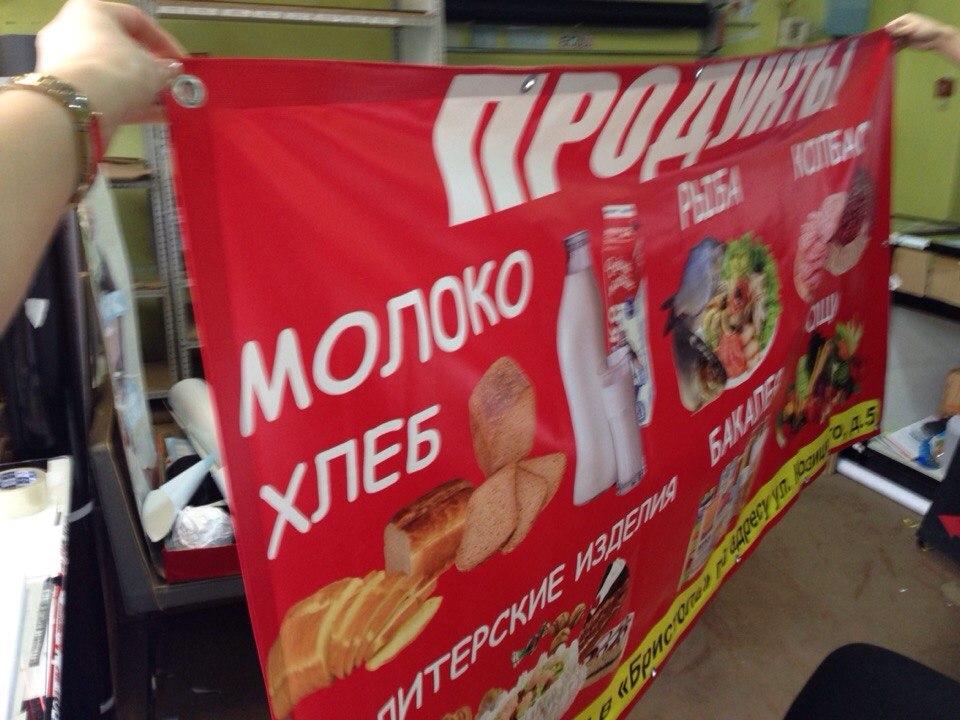 Баннер продуктовый магазин