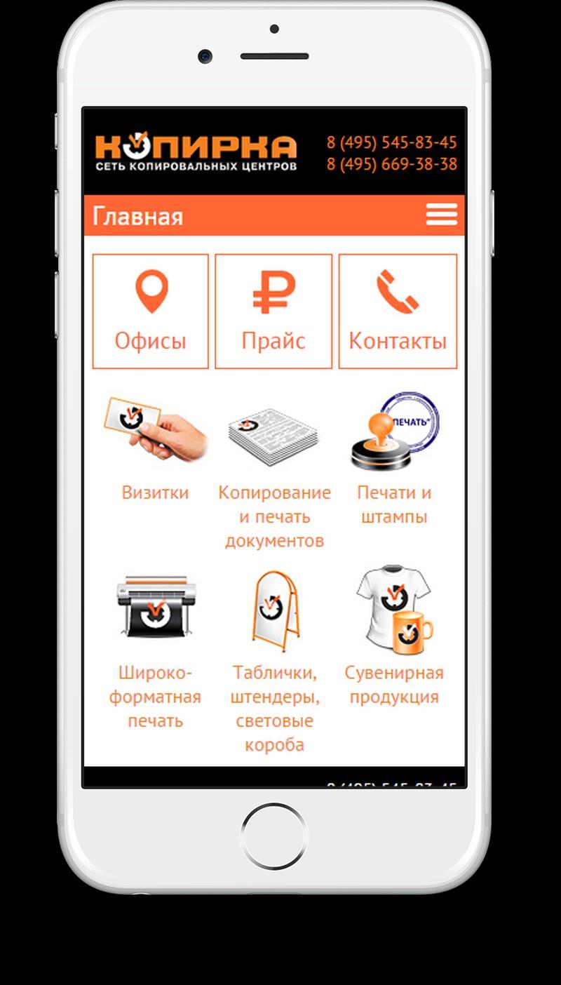 Адаптация сайта copy24.ru