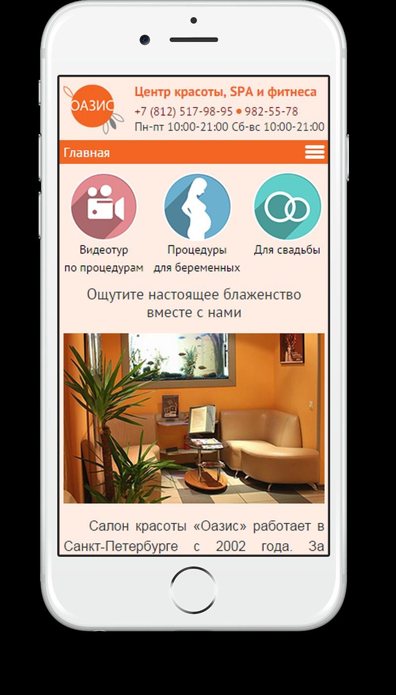 Адаптация сайта www.fitness-spb.ru