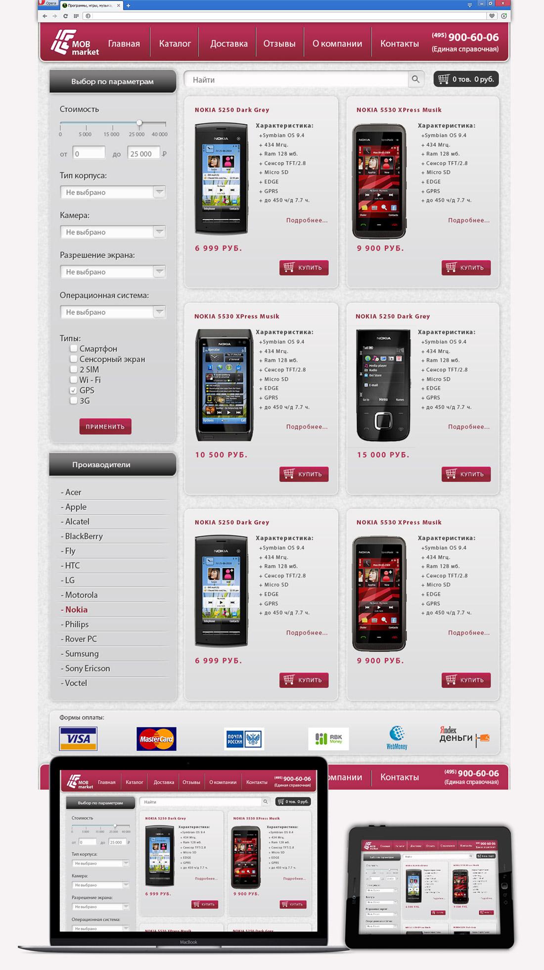 233ba3e19bdc4 Дизайн сайта - интернет магазин сотовых телефонов. - Фрилансер ...