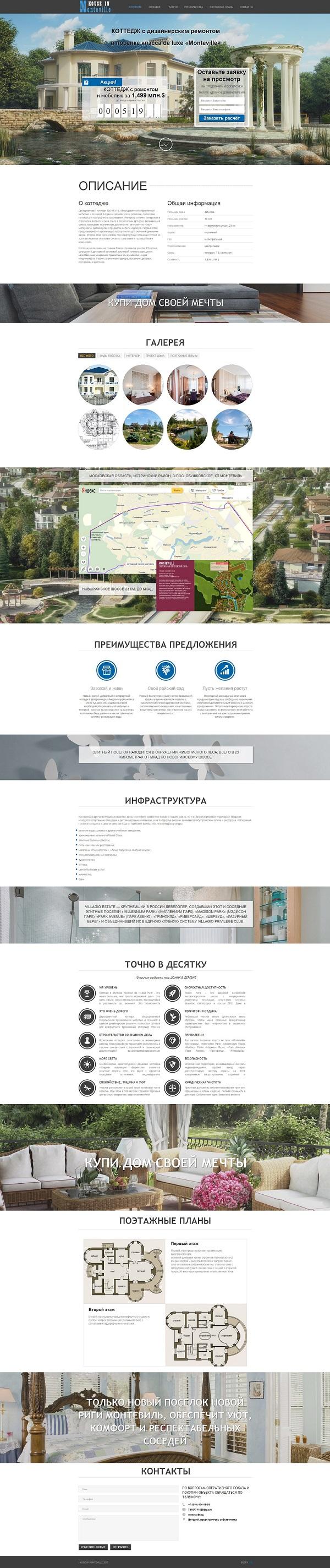 Сайт по продаже дома