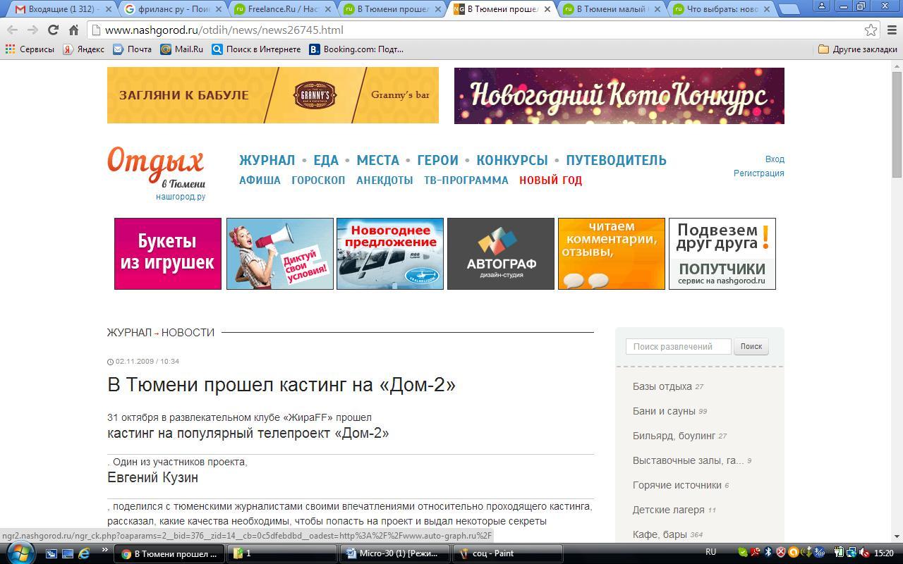 """В Тюмени прошел кастинг на """"Дом - 2"""""""