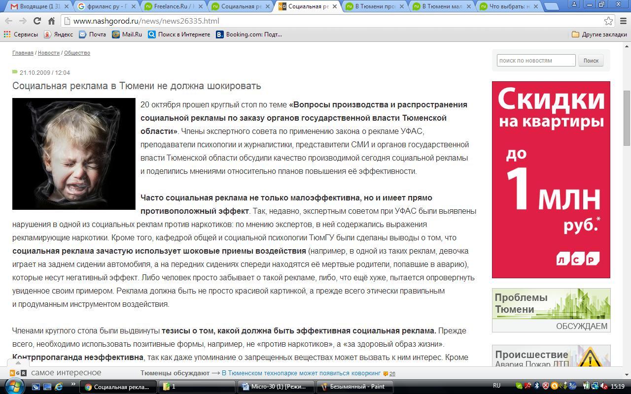 Социальная реклама в Тюмени не должна шокировать
