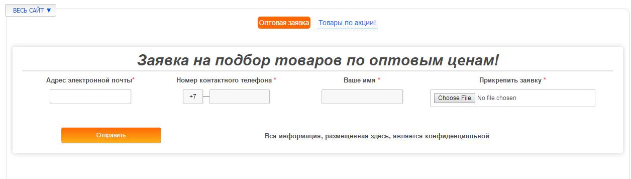 Форма отправки заявки с приложением