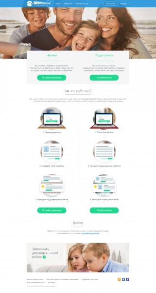 Сайт Sitterbook