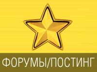 Скрытая реклама/постинг на форумах и тематических ресурсах