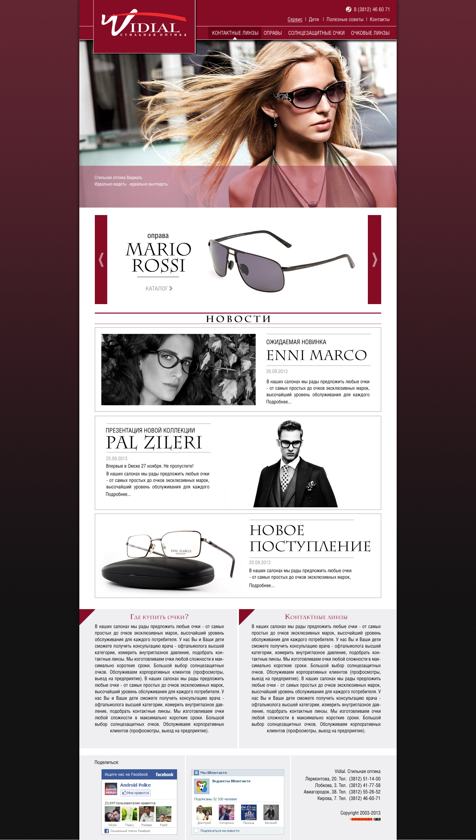 Дизайн сайта магазина оптики
