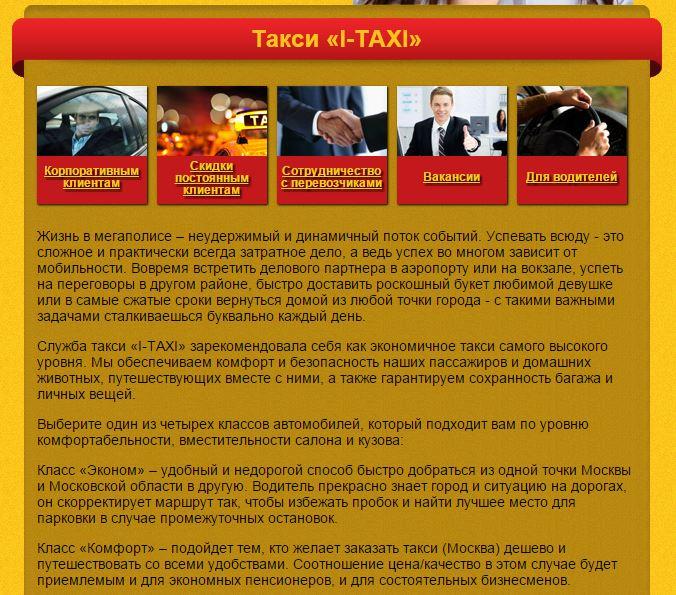 Тексты для сайта такси