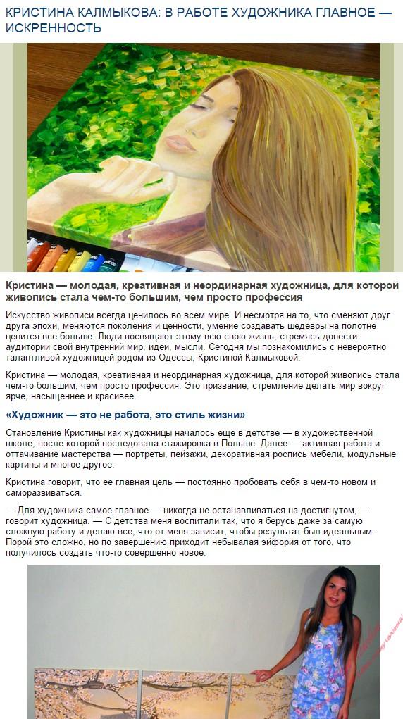 Статья о КРИСТИНЕ КАЛМЫКОВОЙ