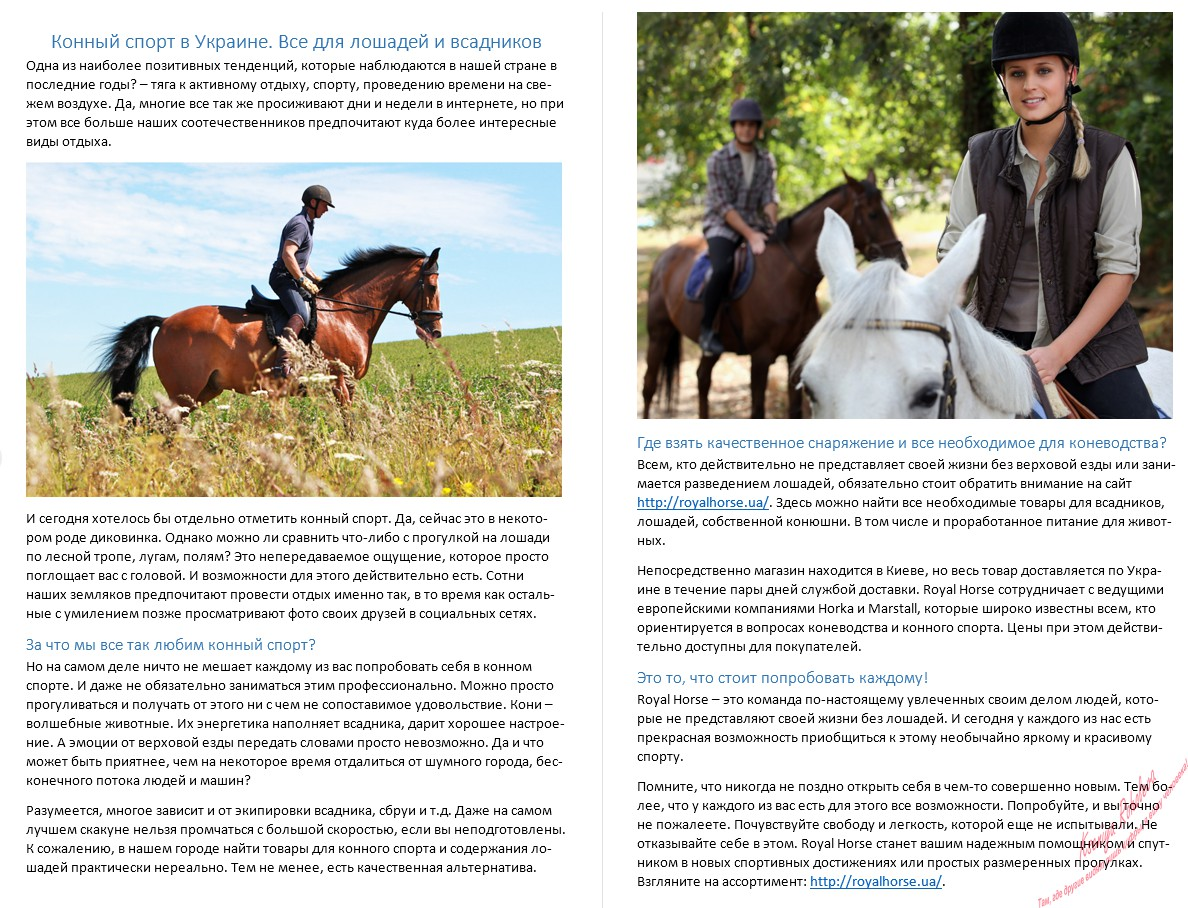 Продающая статья о конном спорте в Украине.