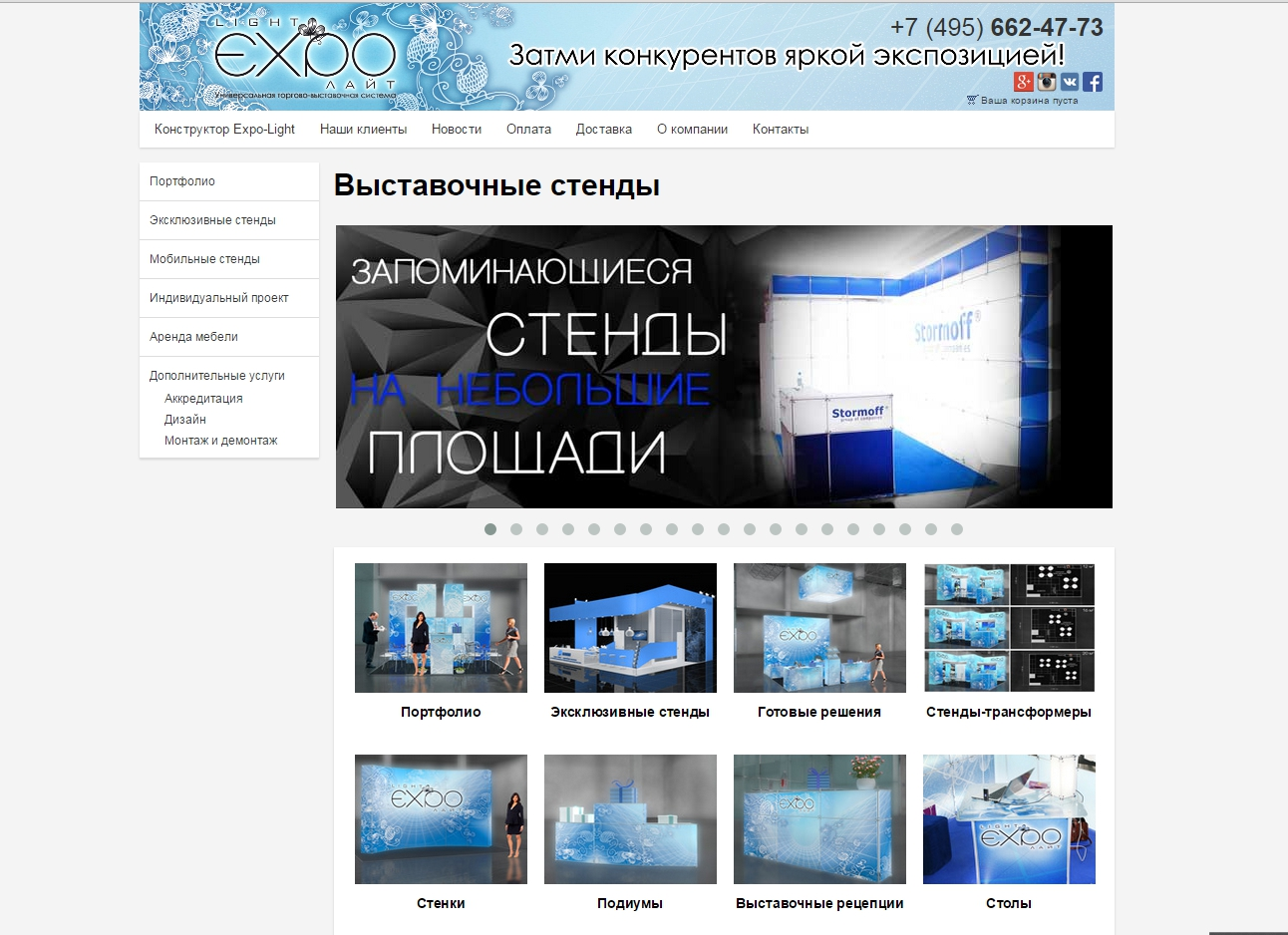 Доработка функционала сайта Expo-light.ru