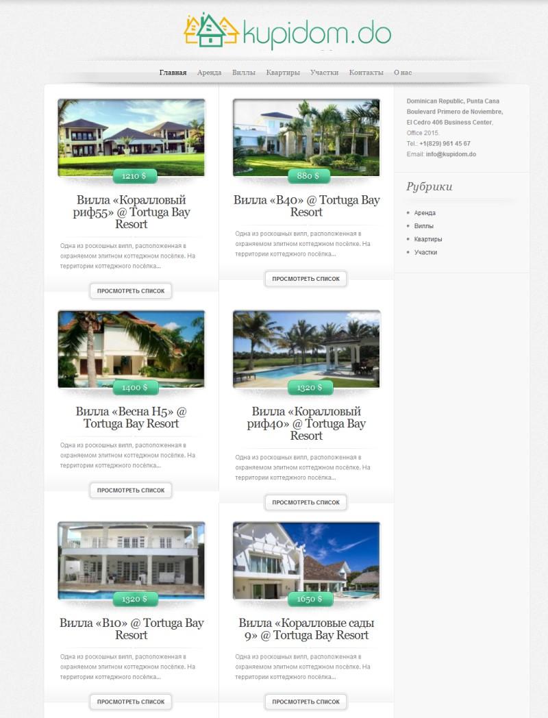 Kupidom.do - Покупка и аренда недвижимости в Доминикане