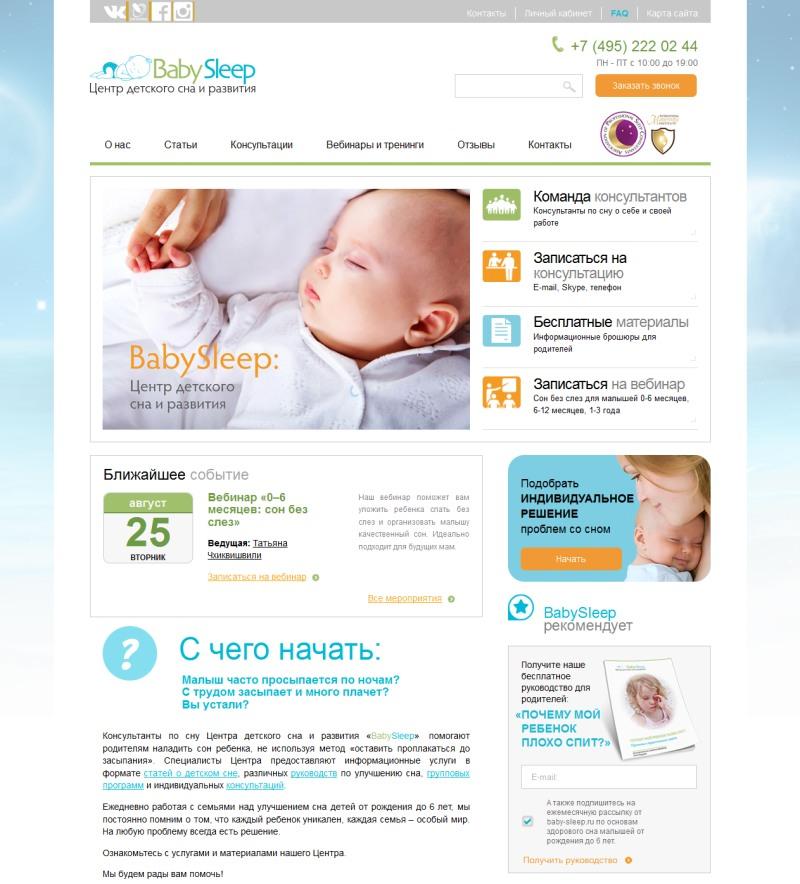 baby-sleep.ru
