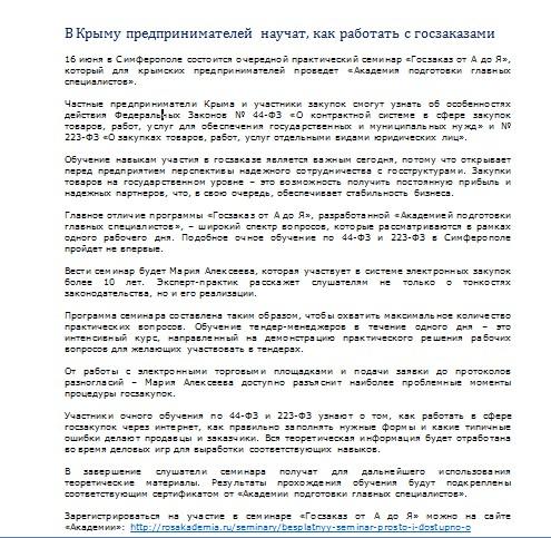 В Крыму предпринимателей научат, как работать с госзаказами