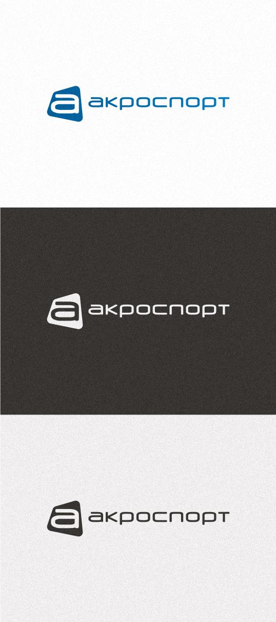 Акроспорт