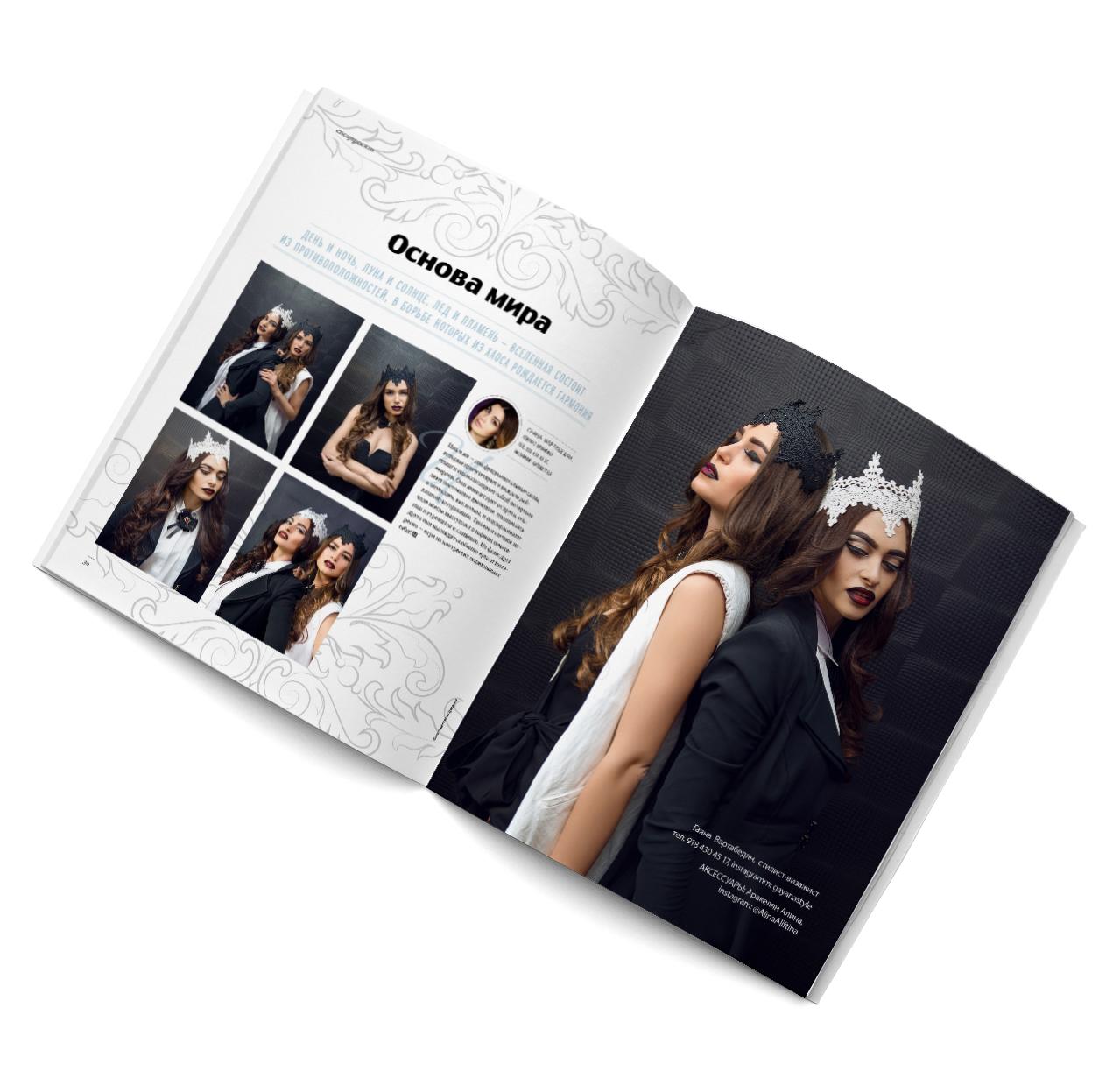 """Журнал """"Искусство потребления"""" (beauty)"""
