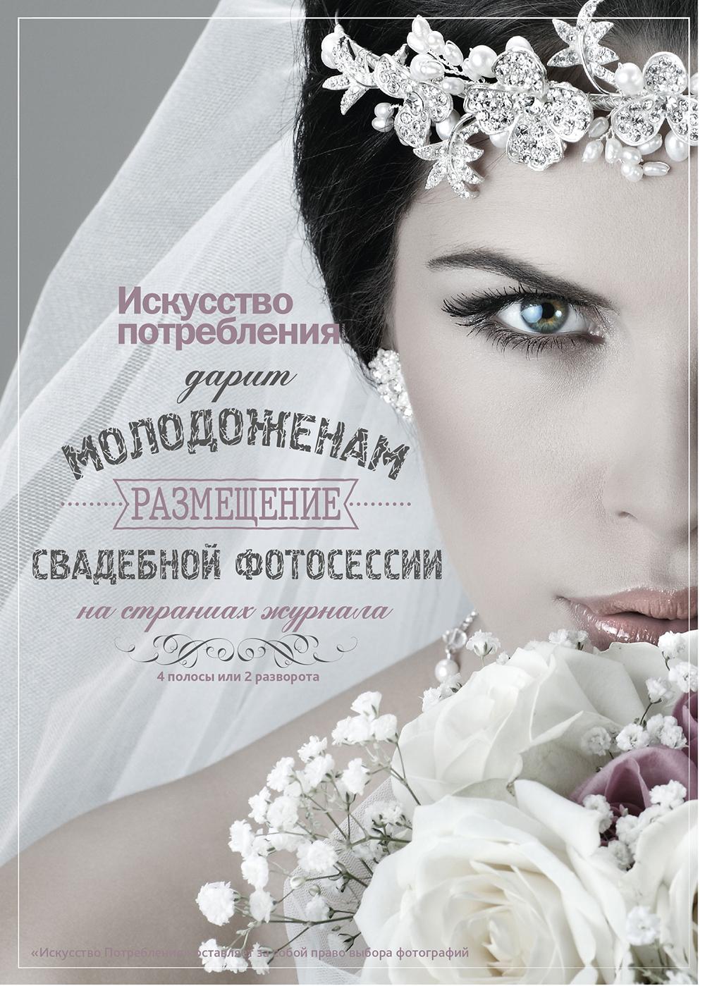 Свадебный сертификат 4.0