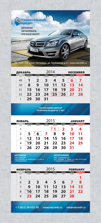 Календарь банка Национальный кредит 2015