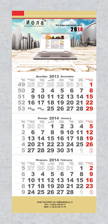 Календарь Иола 2014