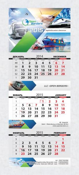 Календарь Open Borders 2015