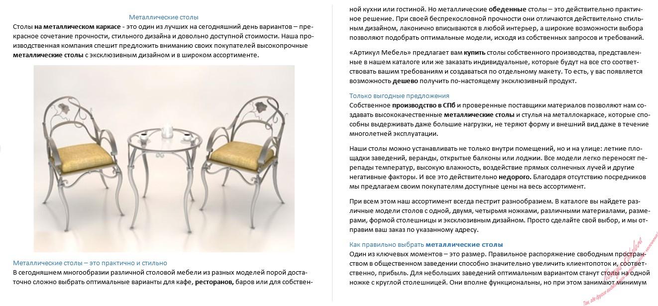 Продающий сео-текст о металлических столах