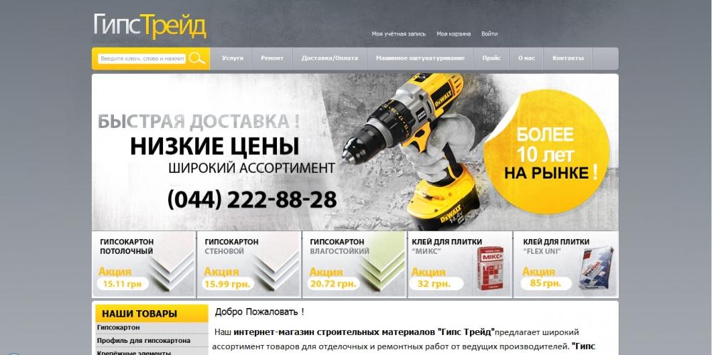 """Интернет-магазин строительных материалов """"Гипс Трейд"""""""