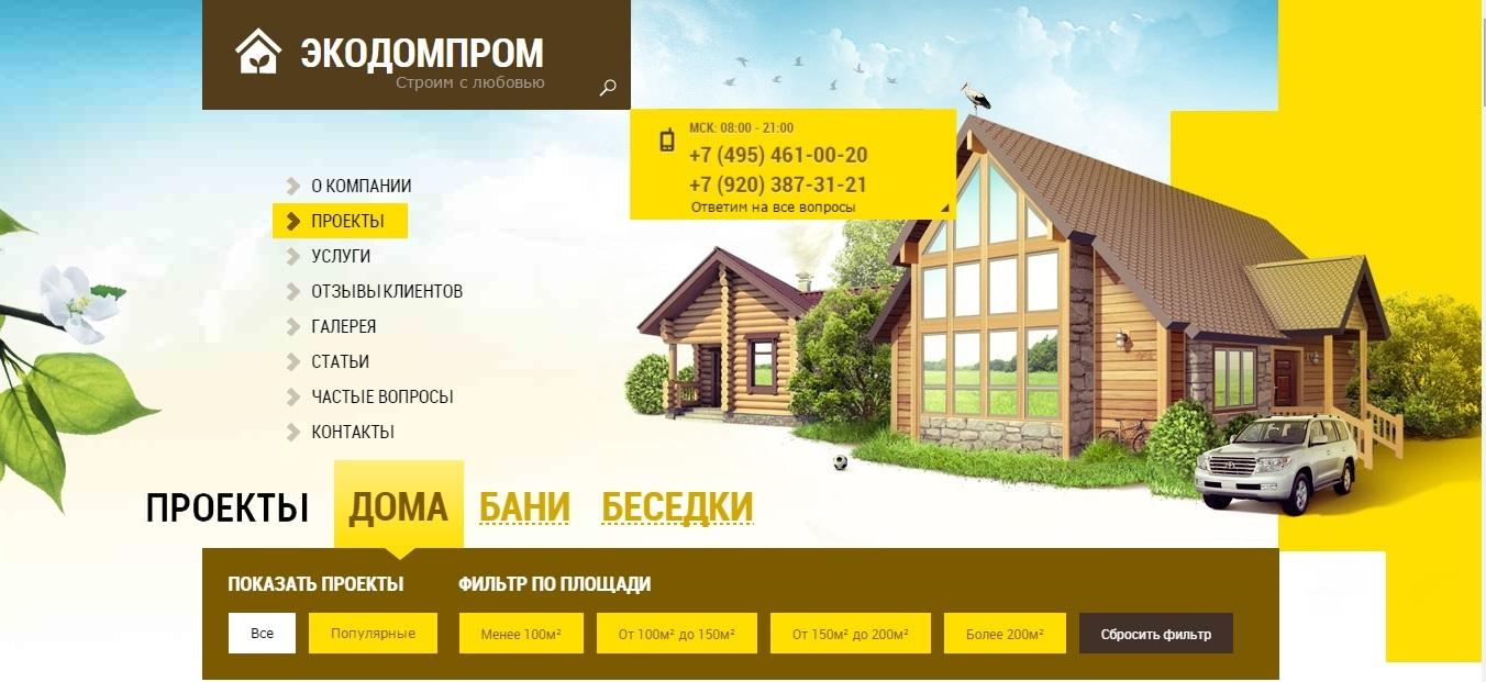 Аудит строительного сайта